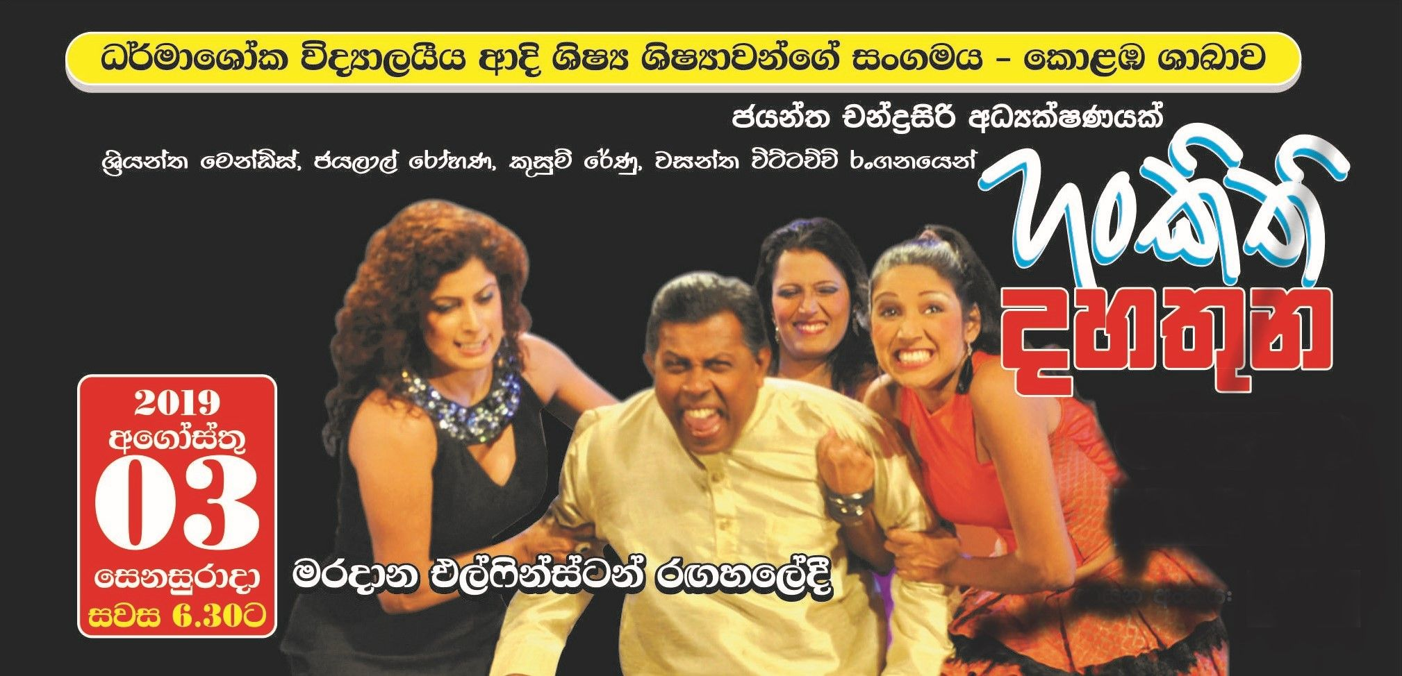 DCPPA Colombo Br Stage Show